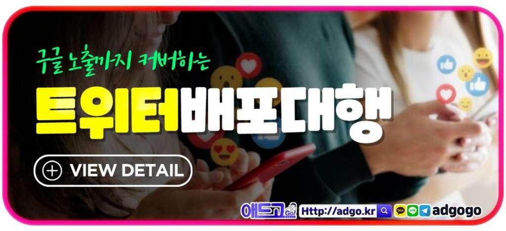 진돗개분양광고대행사트위터배포대행