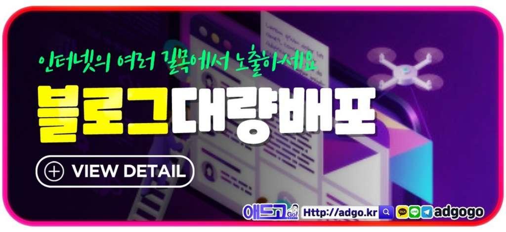 진돗개분양광고대행사블로그배포